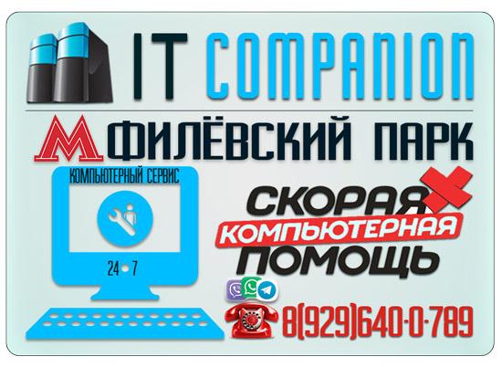 Ремонт компьютеров на дому / офисе Филёвский парк
