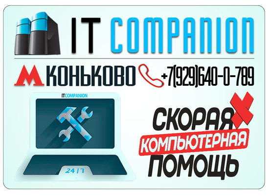 Компьютер Сервис м. Коньково