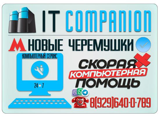 Ремонт компьютеров Новые Черёмушки