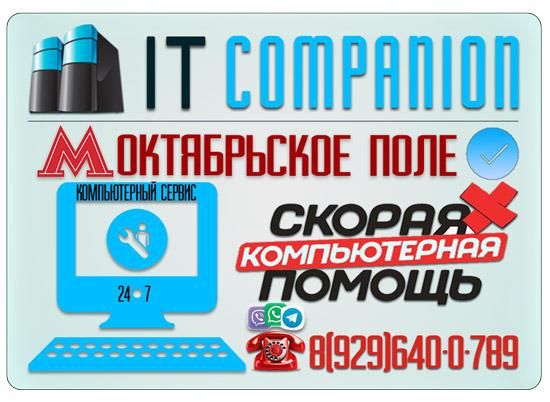 Ремонт компьютеров на дому / офисе Октябрьское Поле