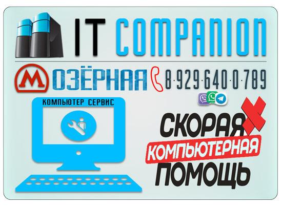 Ремонт компьютеров на дому / офисе в районе метро Озёрная