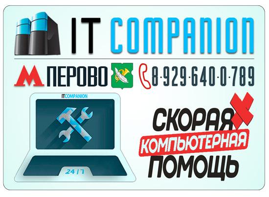 Ремонт компьютеров Перово