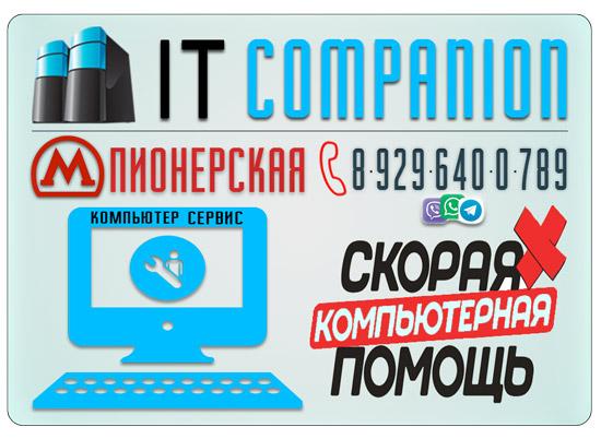 Ремонт компьютеров на дому / офисе в районе метро Пионерская