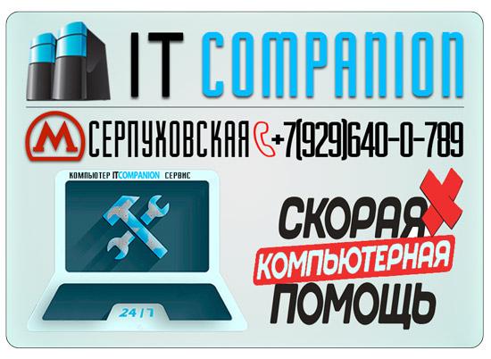 Ремонт компьютеров Серпуховская
