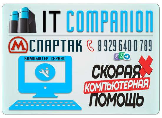 Ремонт компьютеров на дому / офисе в районе метро Спартак