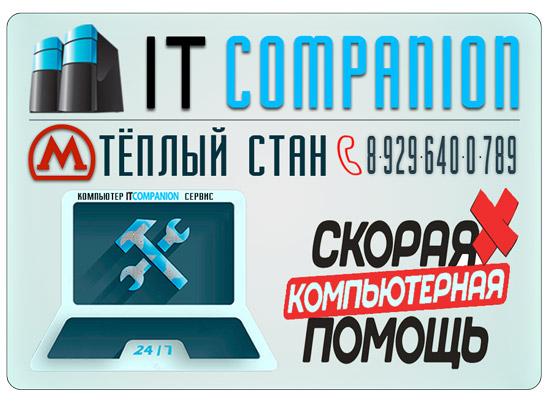 Компьютер Сервис м. Тёплый Стан