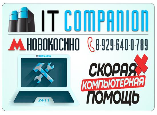 Компьютер Сервис метро Новокосино