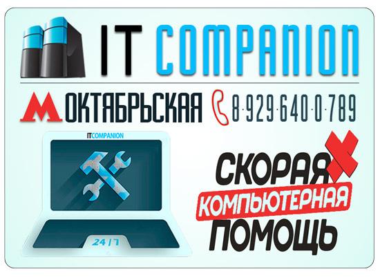 Ремонт компьютеров Октябрьская
