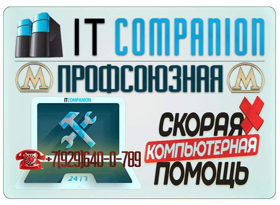 Компьютер Сервис м. Профсоюзная