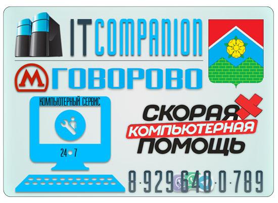 Ремонт компьютеров на дому / офисе в Говорово