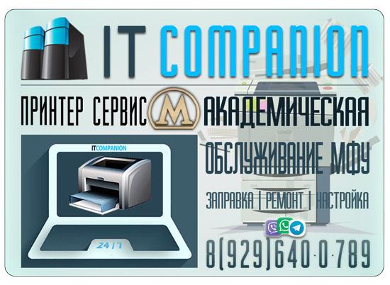 Принтер Сервис метро Академическая