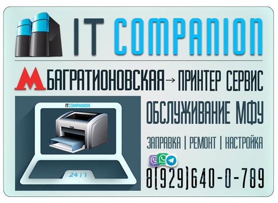 Принтер Сервис Багратионовская