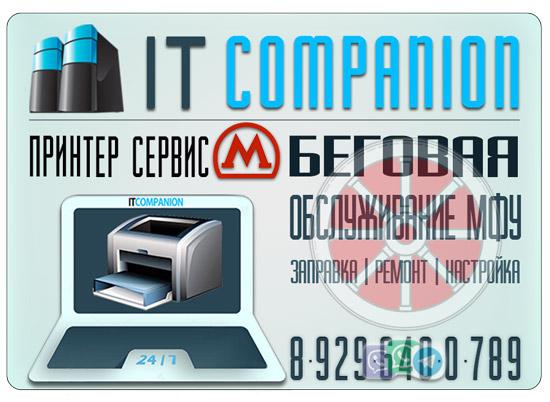 Обслуживание принтеров МФУ Беговая