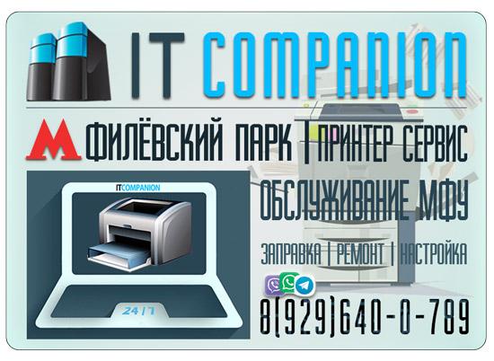 Ремонт принтеров МФУ Филёвский парк