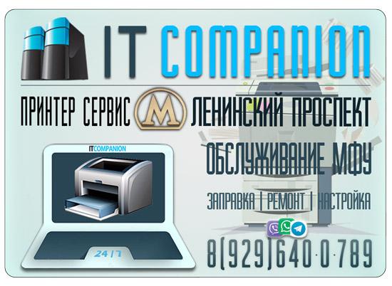 Принтер Сервис Ленинский проспект