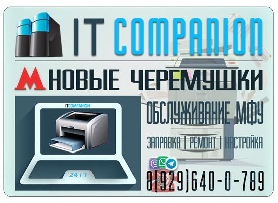 Принтер Сервис Новые Черёмушки