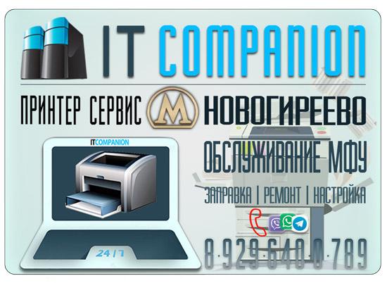 Принтер Сервис Новогиреево
