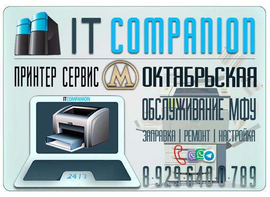 Принтер Сервис Новокосино