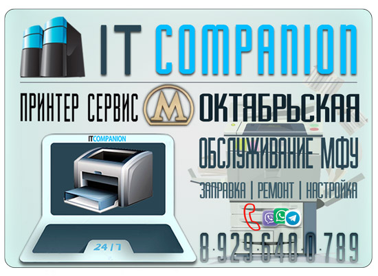 Принтер Сервис Октябрьская