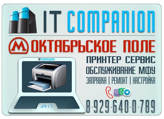 Принтер Сервис Октябрьское Поле