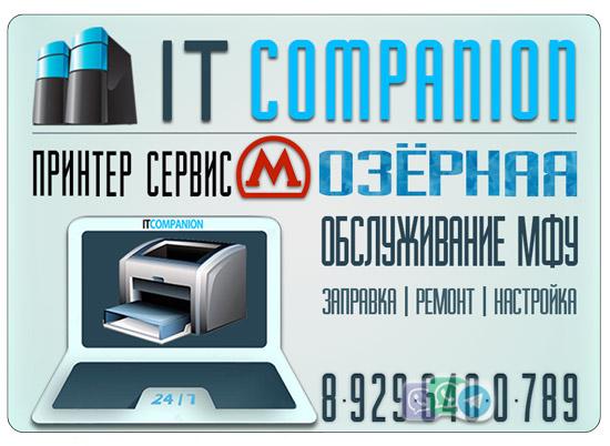 Принтер Сервис Озёрная