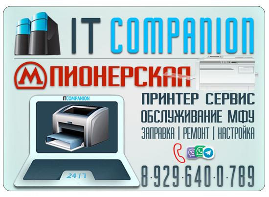 Принтер Пионерская