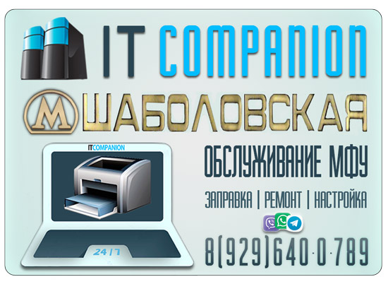 Обслуживание принтеров и МФУ Шаболовская
