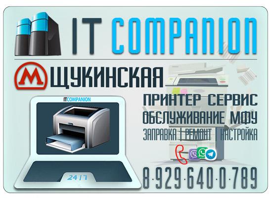 Принтер Сервис Щукинская