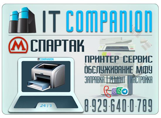 Принтер Сервис в районе метро Спартак