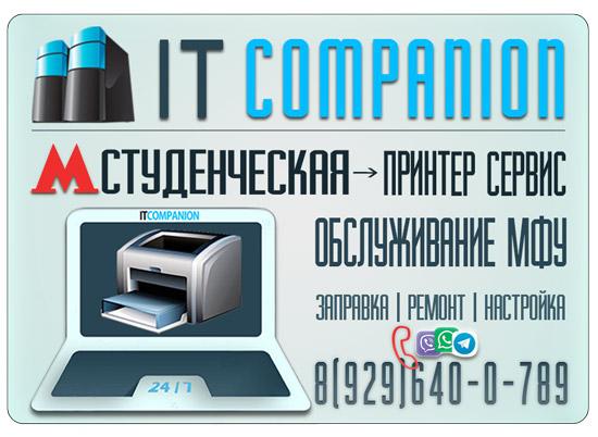 Принтер Сервис Студенческая