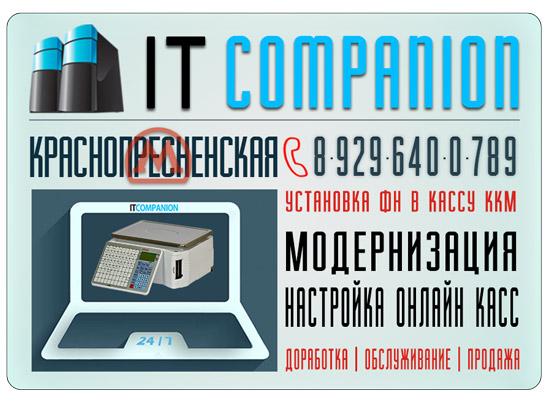 Настройка доработка обслуживание и продажа онлайн касс Краснопресненская