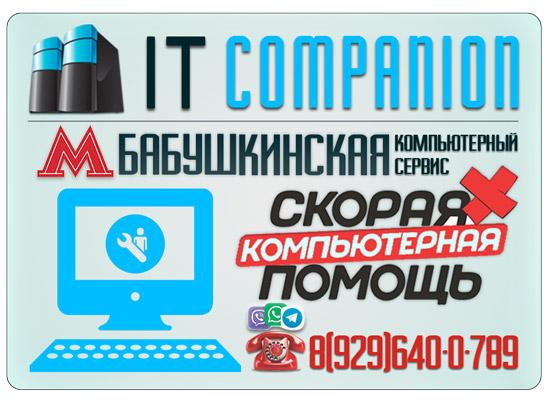 Ремонт компьютеров на дому / офисе в Бабушкинском районе