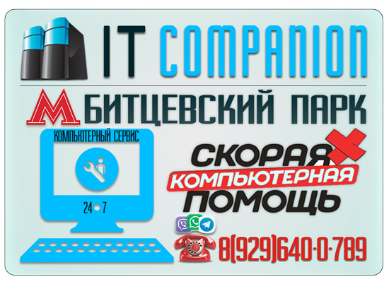 Ремонт компьютеров на дому / офисе в районе метро Битцевский парк