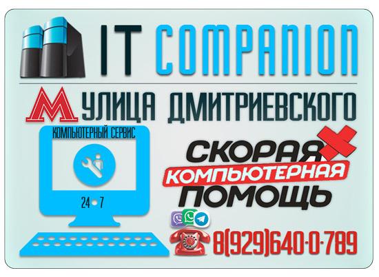 Ремонт компьютеров на дому / офисе Улица Дмитриевского