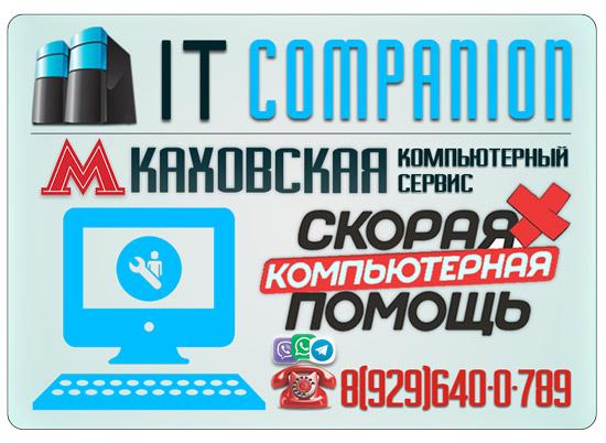 Ремонт компьютеров на дому / офисе в районе метро Каховская
