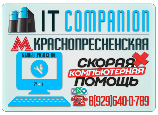 Ремонт компьютеров на дому / офисе в районе метро Краснопресненская