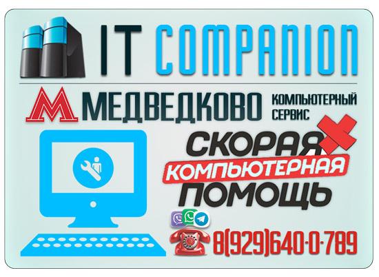 Ремонт компьютеров на дому / офисе в Медведково