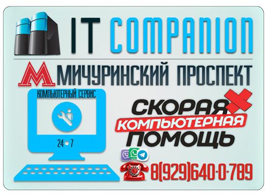 Компьютер Сервис Мичуринский проспект