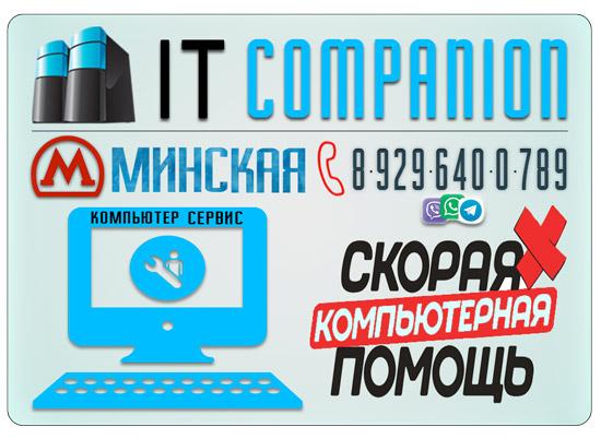 Ремонт компьютеров на дому / офисе в районе метро Минская