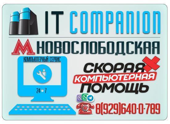 Ремонт компьютеров на дому / офисе в районе метро Новослободская