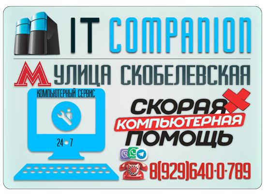 Ремонт компьютеров на дому / офисе метро Улица Скобелевская