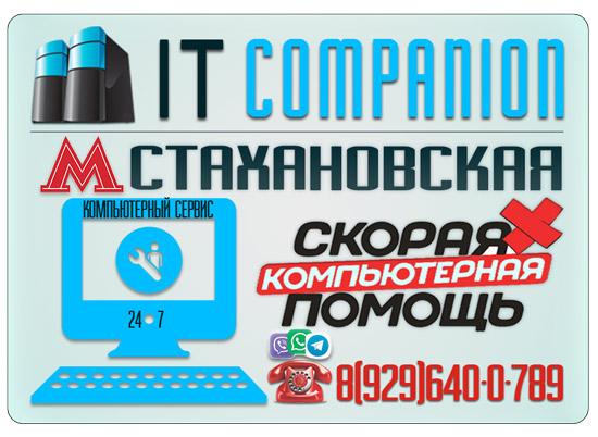Ремонт компьютеров на дому / офисе в районе метро Стахановская