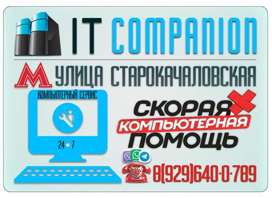 Ремонт компьютеров на дому / офисе в районе Улица Старокачаловская