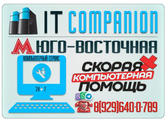 Компьютер Сервис метро Юго-Восточная