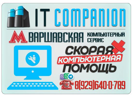 Ремонт компьютеров на дому / офисе в районе метро Варшавская