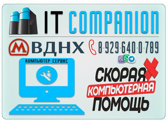 Ремонт компьютеров на дому / офисе в районе метро ВДНХ