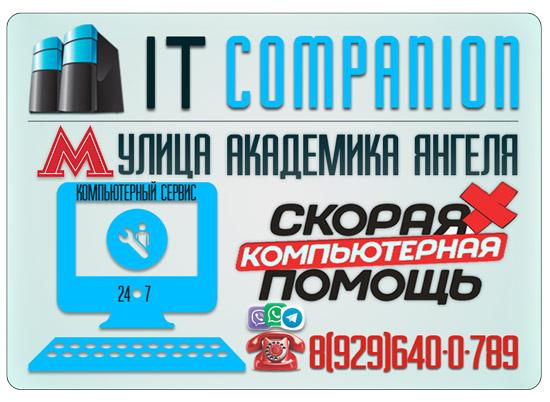 Ремонт компьютеров на дому / офисе в районе метро Улица Академика Янгеля