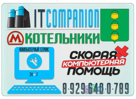 Компьютер Сервис метро Котельники
