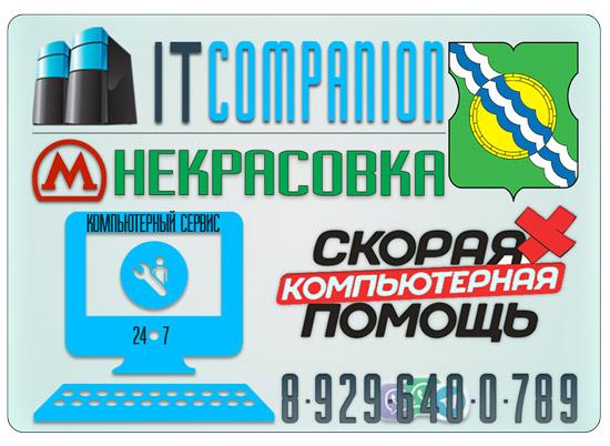 Ремонт компьютеров на дому / офисе в районе Некрасовка