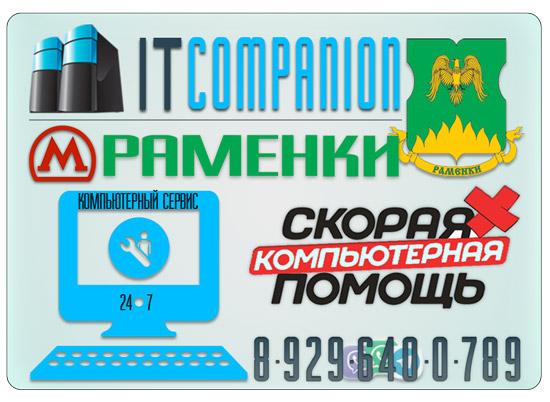 Ремонт компьютеров на дому / офисе Раменки